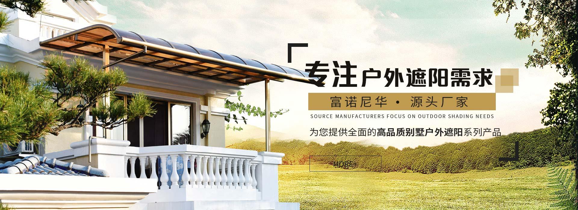 富诺尼华-中国高品质户外遮阳产品实力生产商