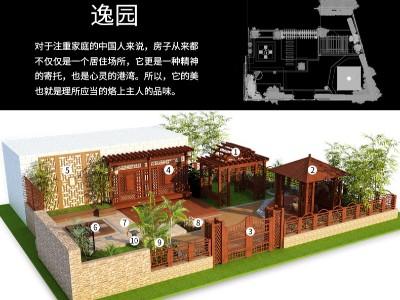 园林景观设计 庭院户外全铝定制 逸园