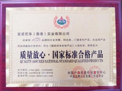 富诺尼华-荣获质量放心,国家标准合格产品证书