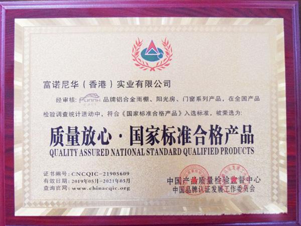 富诺尼华-荣获质量放心,国家标准合格产品